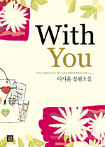 With You  (단편/이서윤) [북박스]